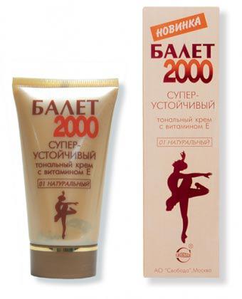 Свобода Балет 2000