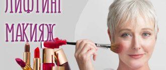 Лифтинг макияж, или простые правила того, как в 50 выглядеть на 30!