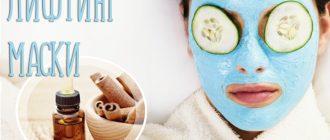 Лифтинг маски для лица в домашних условиях. Самые эффективные рецепты для омоложения