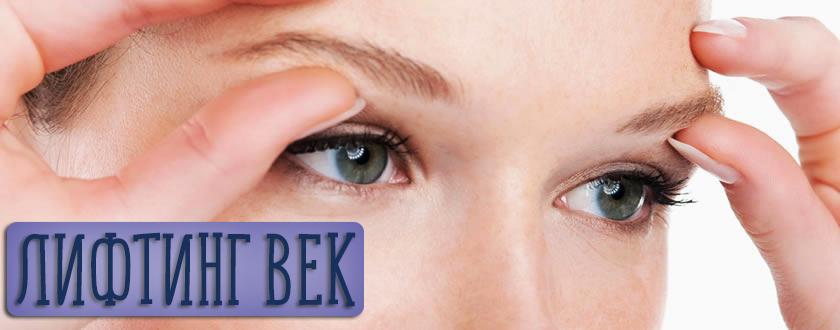 Лифтинг век – описание всех методов для подтяжки кожи