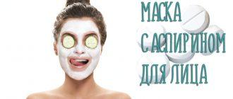 Лучшие маски с аспирином для лица в домашних условиях
