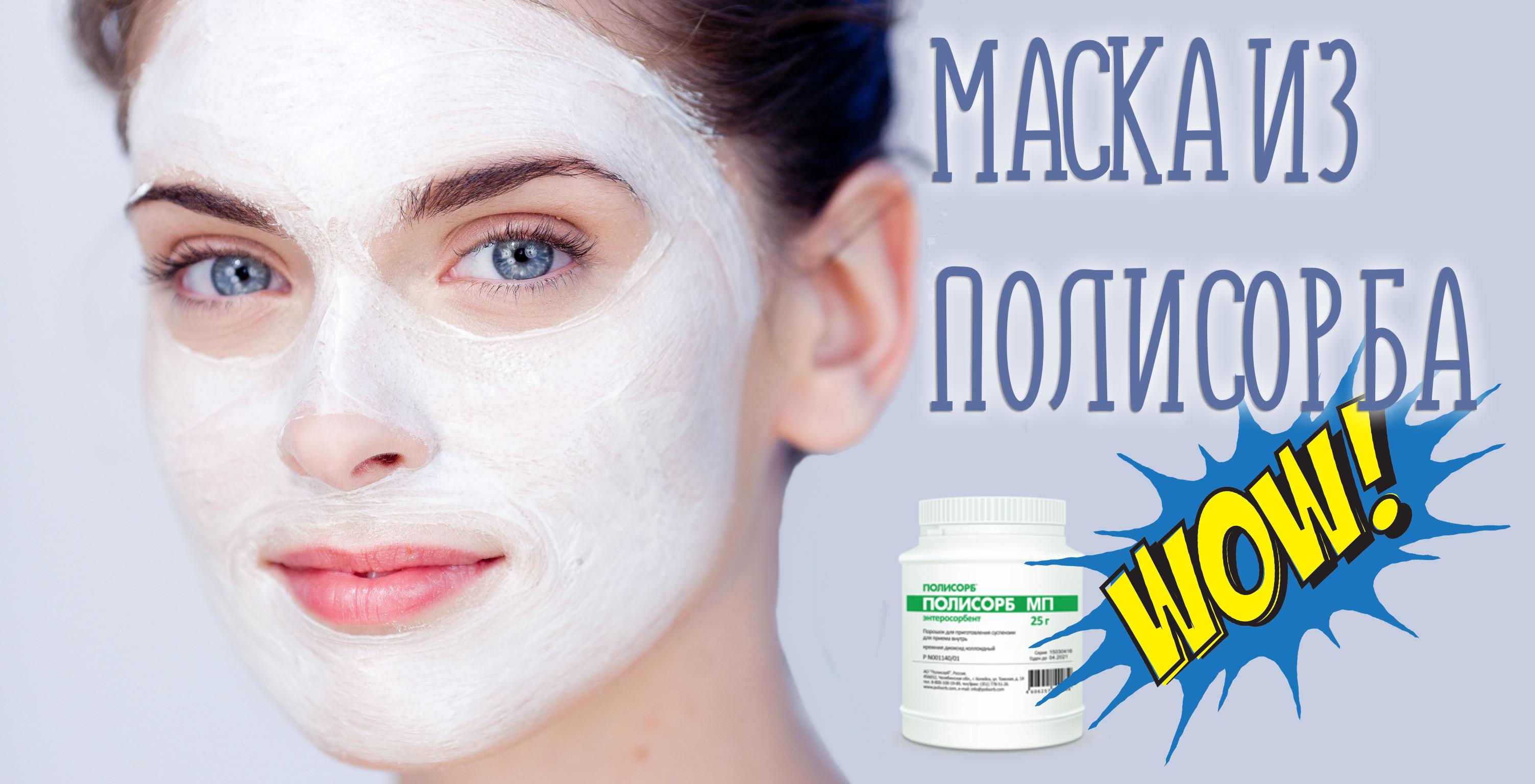 Маска из полисорба для лица. Как сделать самые эффективные маски?