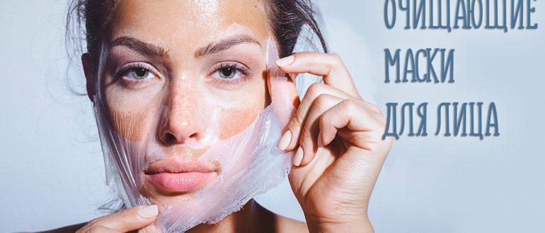 Очищающая маска для лица в домашних условиях. Лучшие рецепты для сухой кожи