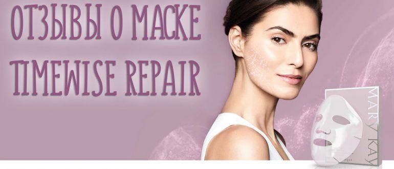 Отзывы о биоцеллюлозной лифтинг маске Timewise Repair от Мэри Кей