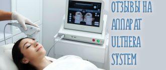 Отзывы врачей косметологов на аппарат Ulthera System SMAS для лифтинга и клиентов