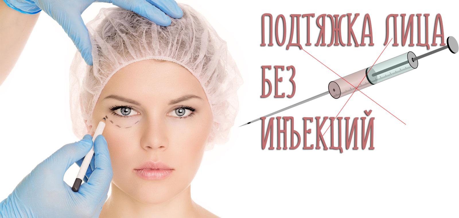 Подтяжка лица без инъекций – сколько стоит и где сделать?