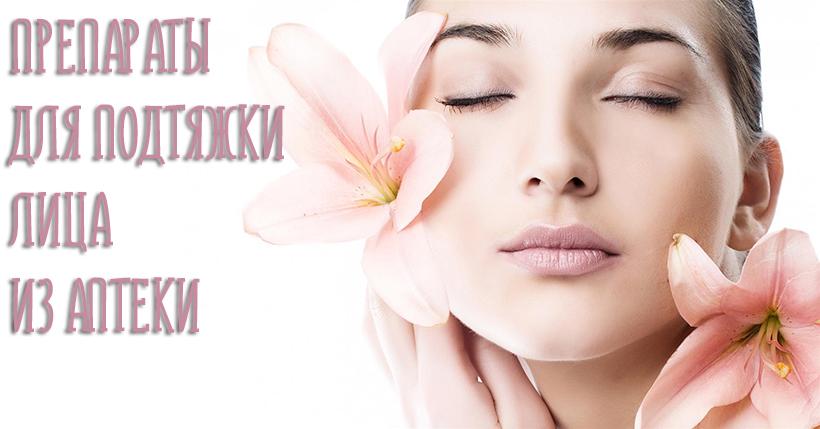 Препараты для подтяжки кожи лица. Лучшие аптечные средства