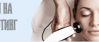 RF лифтинг лица. Отзывы клиентов и врачей косметологов с фото до и после