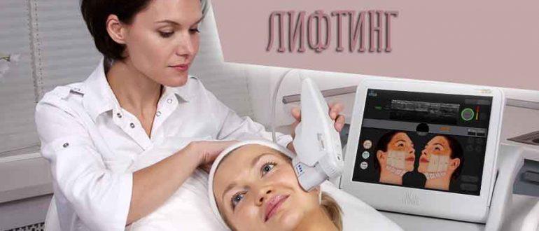 Ulthera system smas лифтинг отзывы врачей косметологов