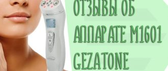 Аппарат RF для лифтинга лица и тела M1601 Gezatone