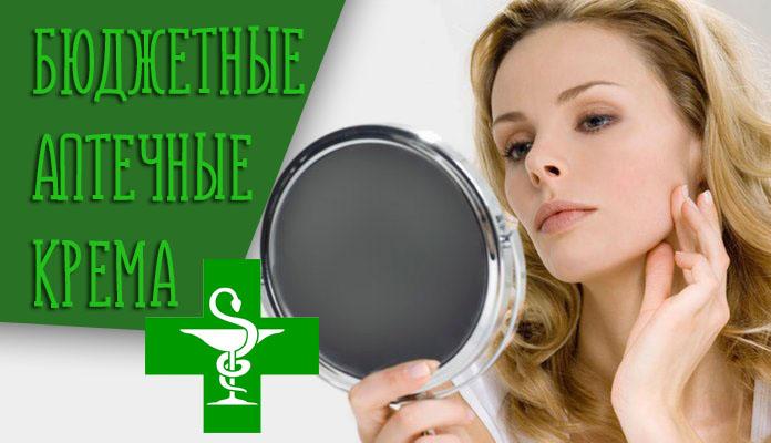 Лучший антивозрастной крем для лица в аптеке
