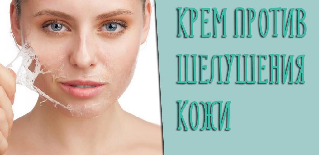 Как правильно выбирать крем от шелушения кожи на лице?