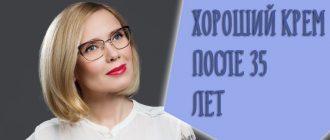Какой крем для лица лучше после 35 лет – советы косметолога и лучшие средства!