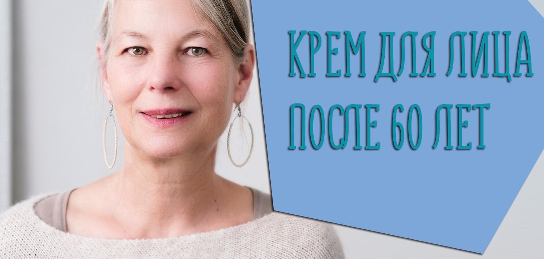 Какой крем для лица лучше после 60 лет – советы косметолога