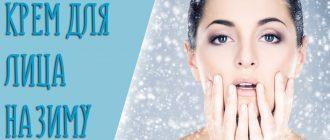 Крем для лица на зиму – как пользоваться и как выбрать лучший?