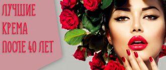 Крем для лица после 40 лет – рейтинг лучших и отзывы косметологов