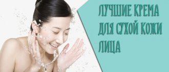Крем для сухой кожи лица – увлажняем правильно!