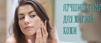 Крем для жирной кожи лица – рейтинг самых лучших по мнению косметологов