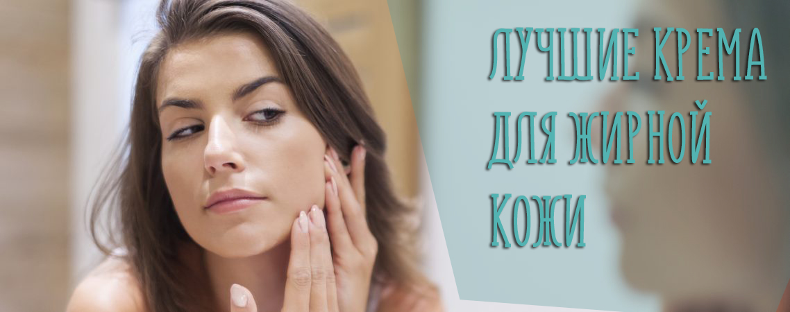 Крем для жирной кожи лица как помогает