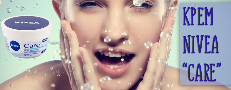 Крем Нивеа для лица увлажняющий для всех типов кожи – описание и отзывы