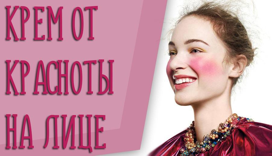 Крем от красноты на лице: выбираем эффективный