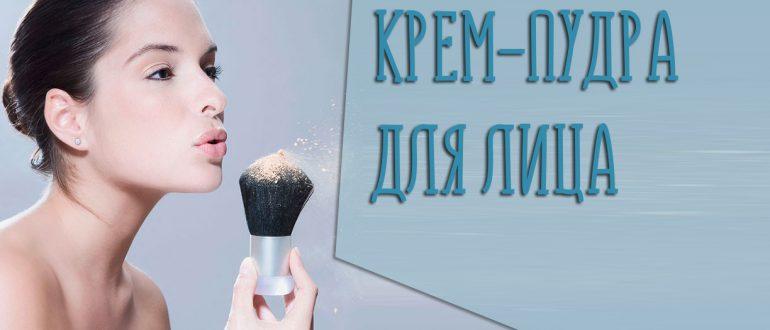 Крем пудра для лица – лучшие продукты по отзывам!