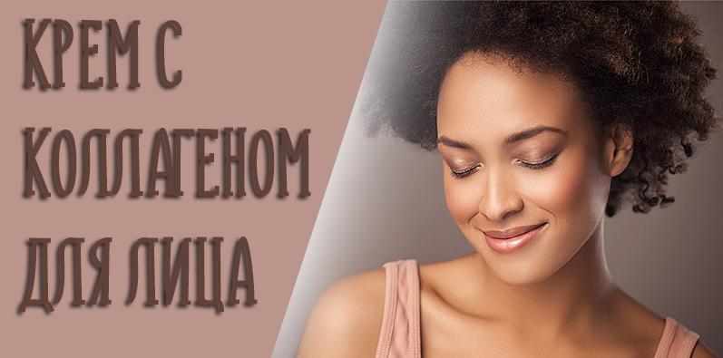 Лучшие крема с коллагеном для лица: критерии выбора и рейтинг косметических средств