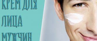 Мужской крем для лица: рейтинг 10 самых лучших косметических для мужчин