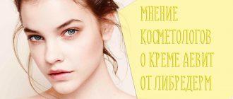 Отзывы косметологов на крем АЕвит для лица от Либредерм (Librederm)