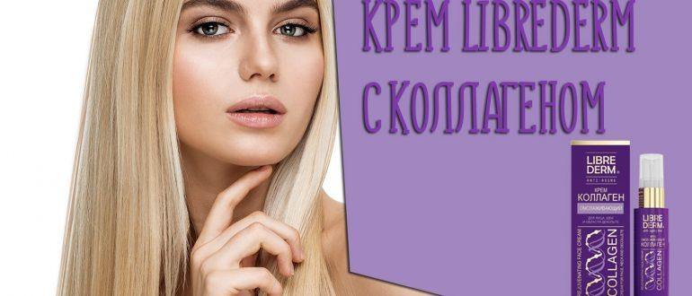 Отзывы косметологов о креме Либридерм с коллагеном для лица, шеи и декольте