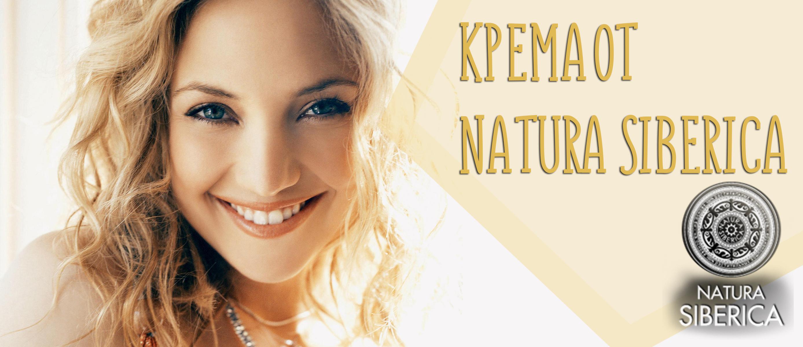 Отзывы на крема для лица от Натура Сиберика