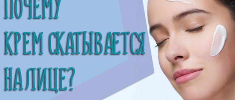 Почему крем скатывается на лице после нанесения – ответ косметолога