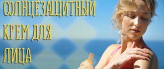 Солнцезащитный крем для лица: кому и зачем?