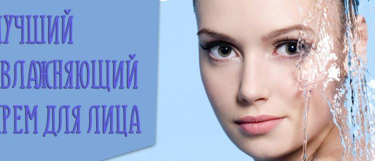 Увлажняющий крем для лица – отзывы косметологов и советы, какой выбрать