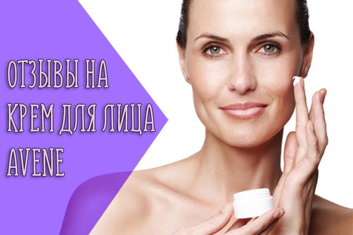Для кого рекомендуется увлажняющий крем для лица Авене?