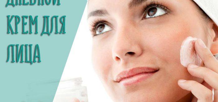 Обязательно ли использовать дневной крем для лица?