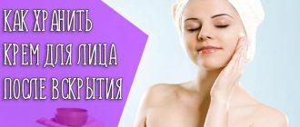5 причин задуматься о правильном хранении крема