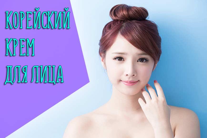 Почему выбирают корейскую косметику?