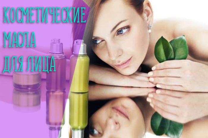 Чем так полезны косметические масла – расскажут косметологи