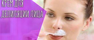 Как действуют депиляционные крема