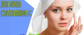 Польза витамина С для кожи лица
