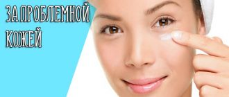 Крем для проблемной кожи лица – рейтинг лучших средств