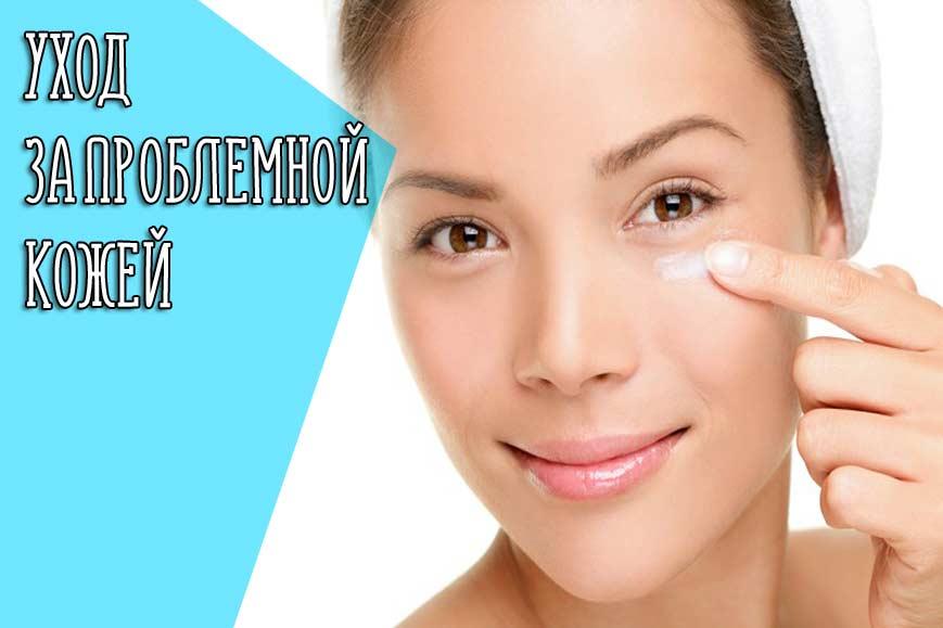 Лучший крем для проблемной кожи лица отзывы