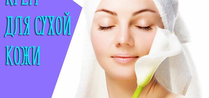 Какие компоненты должных входить в крем для сухой кожи ?