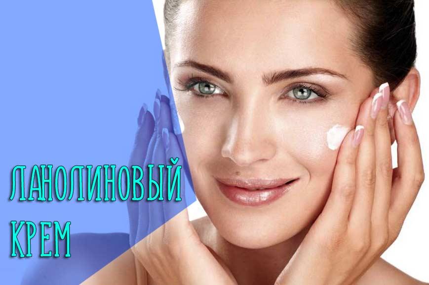 Принцип действия ланолинового крема для лица