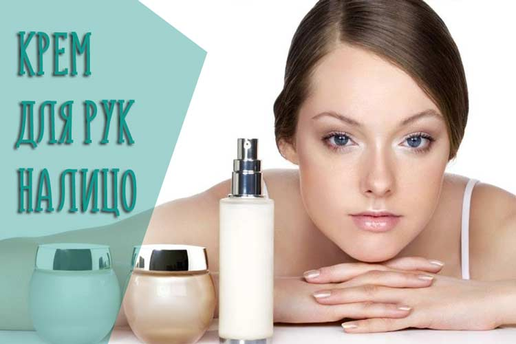Чем отличаются крема для лица и рук