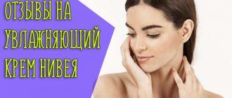 Почему увлажняющий крем Nivea так популярен?