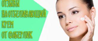 Когда использовать отбеливающий крем для лица от Фаберлик?