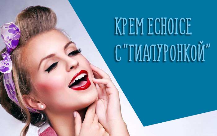 Отзывы на крем для лица Echoice с гиалуроновой кислотой