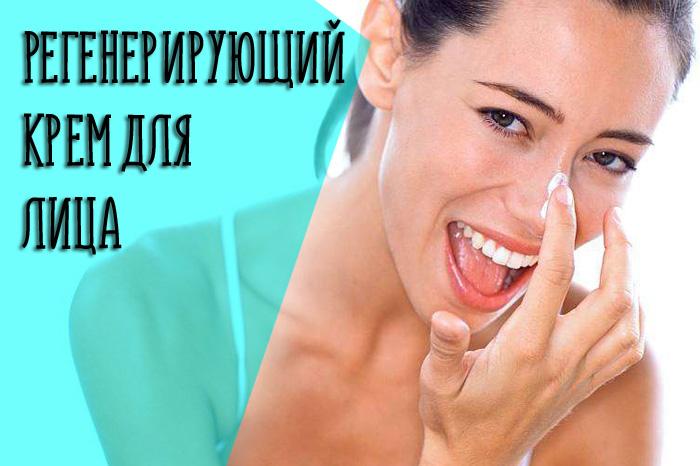 Для чего используют регенерирующий крем для лица?